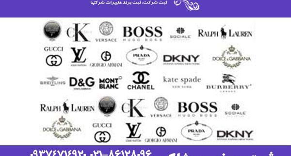 ثبت برند پوشاک، لباس، ثبت رامند